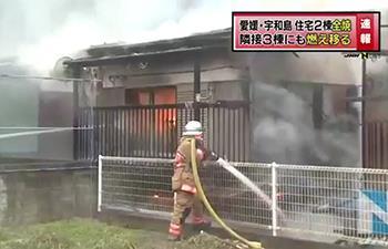 日本爱媛宇和岛市一双层木结构住宅起火 无人受伤