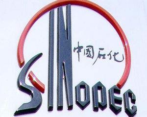中国石化与雪佛龙达成买卖协议 总交易额约9亿美元