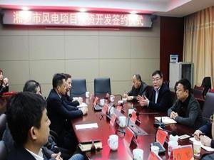中电投与湖南湘乡签订风电项目开发合作协议