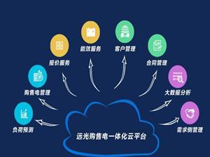 中国石油首个统一购售电平台启动