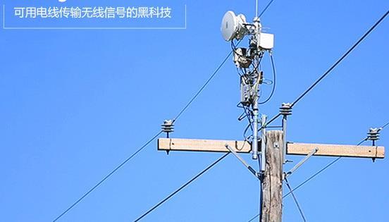 AirGig:用在电线上的黑科技