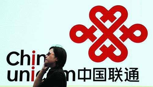 中国联通史上最大规模造假弊案曝光:73名干部被查处