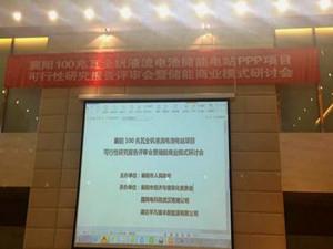 襄阳100兆瓦全钒液流电池储能电站PPP项目通过评审