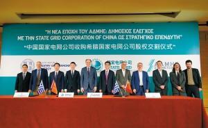 国家电网收购希腊国家电网股权项目圆满成功