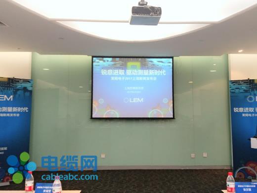 莱姆电子2017上海新闻发布会隆重召开