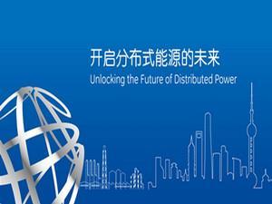 苏州金鸡湖分布式能源项目圆满完成首个1000小时运行