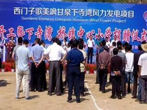 西门子歌美飒在陕西甘泉投建的风力发电项目开工