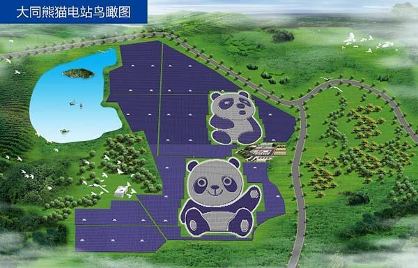 全球首座熊猫型光伏电站在中国大同落成