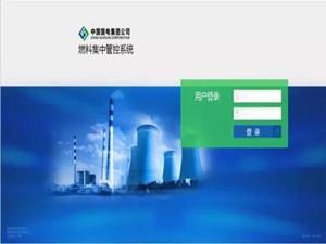 国电集团燃料集中管控系统正式上线运行