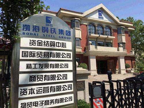 """曾经的""""世界500强""""——渤海钢铁深陷债务危机欲拍卖房产抵债"""