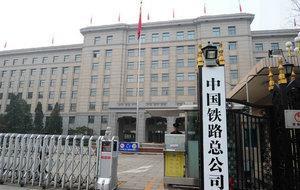 中铁总再购百列复兴号 采购总价共178亿元左右