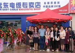 西安北寰专卖店盛大开业 远东电缆继续布局西北地区