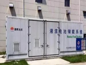 液流电池光伏储能腾晖能系统成功并网充放电调试成功