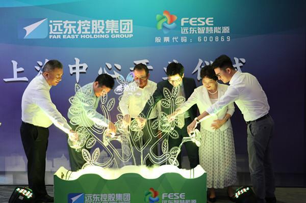远东控股集团上海中心成立 产融协同助推跨越发展