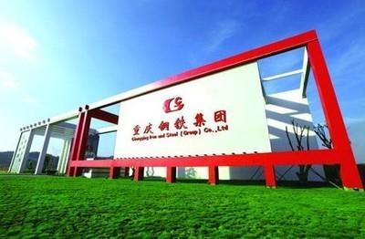 重庆钢铁重整如期推进 拍卖百亿资产还债