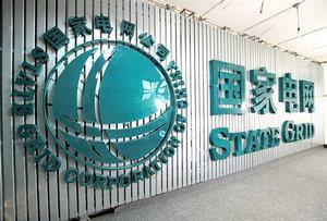 国家电网舒印彪:577亿美元海外资产全部实现盈利
