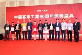 中国客车工业60周年 银隆新能源斩获两项大奖