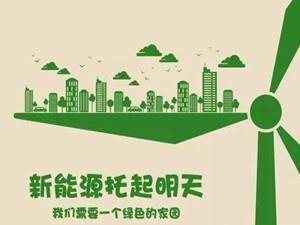 新天绿色能源第三季度风电发电量同比增长147.28%