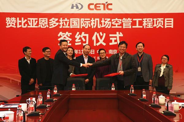 京航安、莱斯信息赞比亚机场项目签约 向世界展现中国创造力