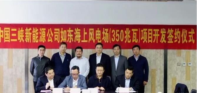 三峡新能源签订如东750MW海上风电资源
