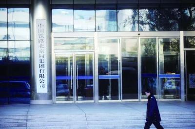 """北京铁路局更名为""""中国铁路北京局集团有限公司"""""""