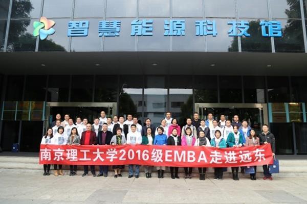 南京理工大学2016级EMBA班走进远东