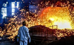 山西晋南钢铁集团正式揭牌成立