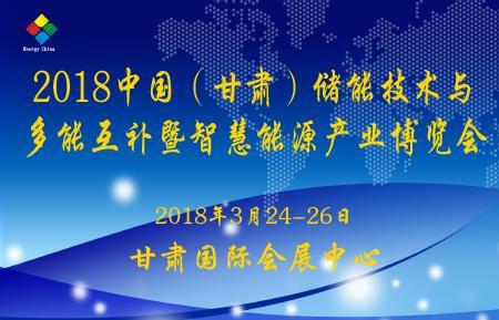 2018中国(甘肃)储能技术与多能互补暨智慧能源产业博览会邀请函