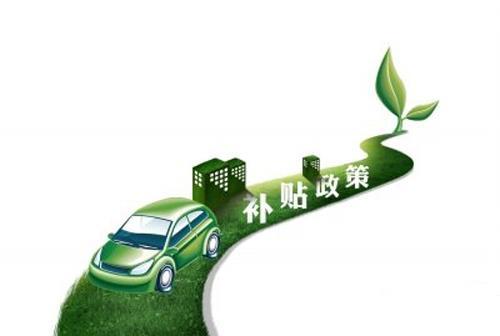 新能源汽车补贴或加速退坡 波及产品逾70%