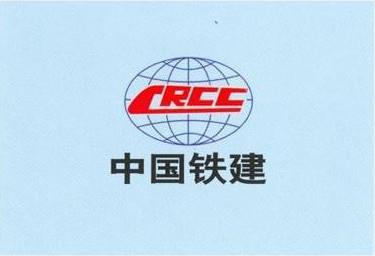 中国铁建签署孟加拉国铁路项目百亿合同