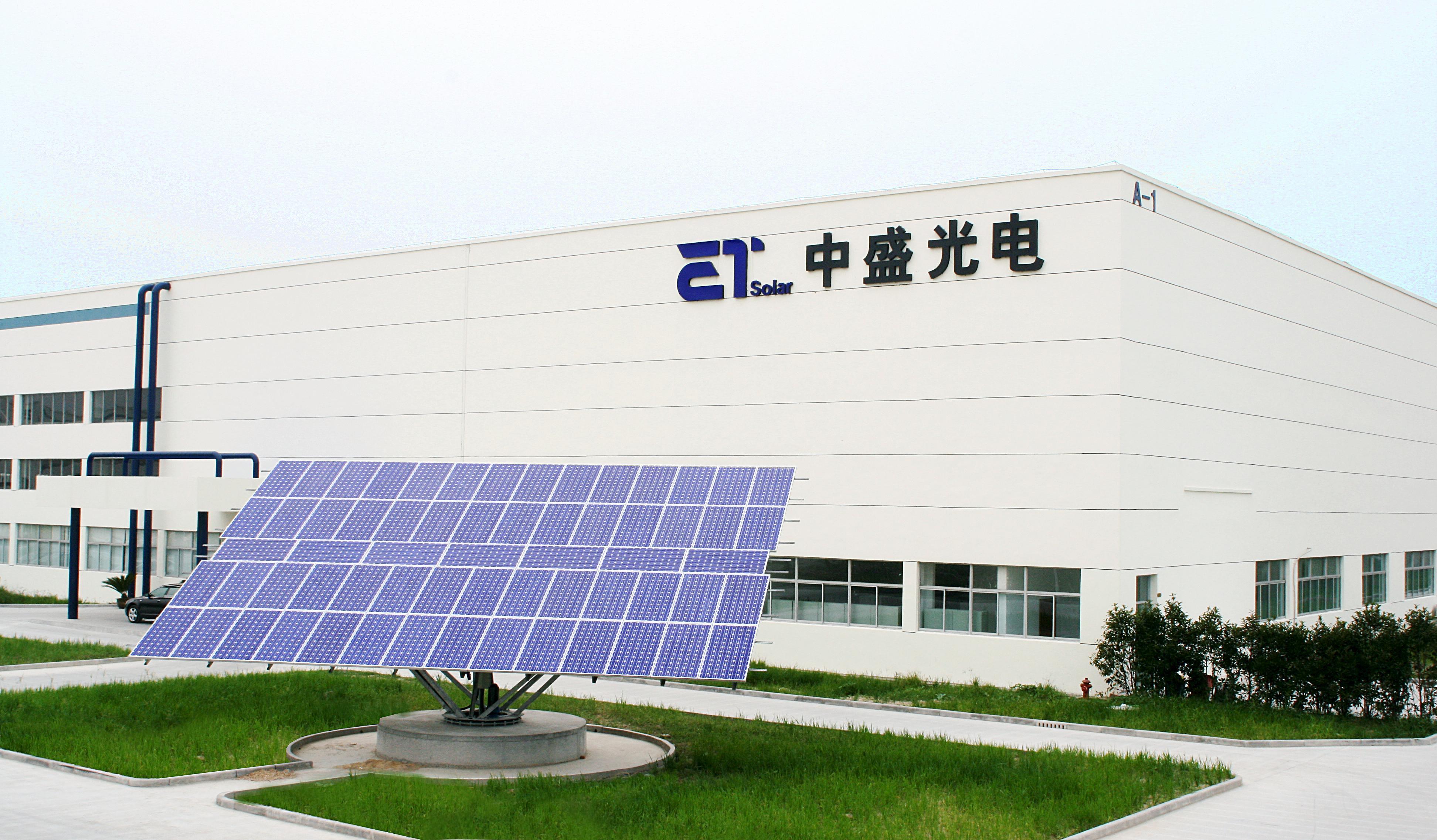 嘉泽新能拟购买中盛光电100%股权