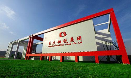 重整方案收效 重庆钢铁预收益约20亿元