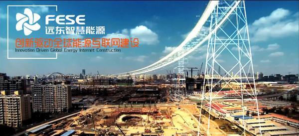 远东智慧能源:智能制造,创新驱动全球智能坚强电网建设