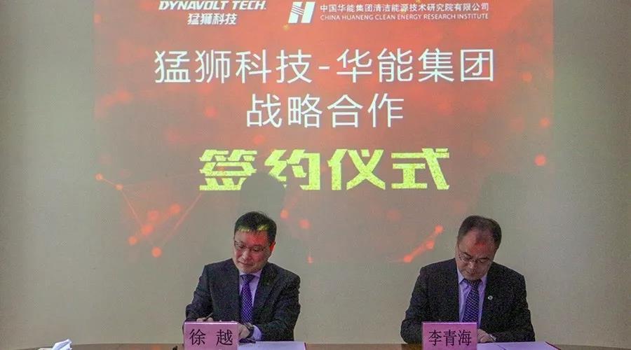 猛狮科技与中国华能清能院战略合作 挖掘储能+新能源电站商业化模式