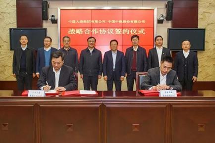 中国大唐与中国中铁签订战略合作协议