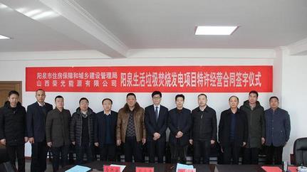 阳泉住建局与山西荣光能源有限公司签订《阳泉生活垃圾焚烧发电项目特许经营合同》