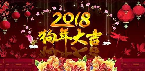 鸿运国际2018年春节放假通知