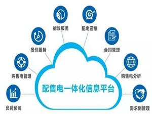 山西省首个混合所有制配售电公司成立 注册资金2亿元
