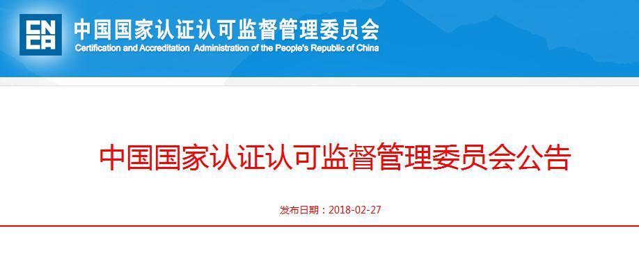 通报|41家电线电缆企业3C强制认证被撤销(全名单)