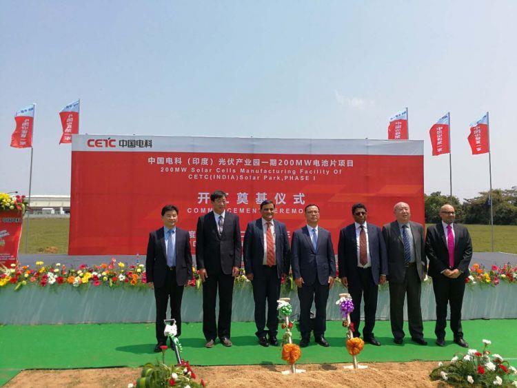 中电科开工建设印度200兆瓦光伏电池制造厂