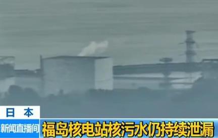 日本福岛核电站污水持续流入海中 每日含20亿放射性元素
