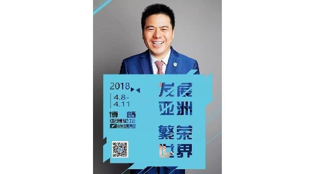 2018年博鳌亚洲论坛来了,蒋锡培受邀共话经济发展新路径