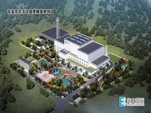 光大国际6.37亿元中标江西省吉安垃圾发电项目