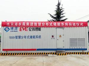 连云港首座用户侧分布式储能电站顺利并网投运