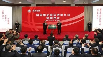 国网雄安新区供电公司挂牌成立