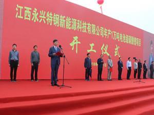 江西永兴新能源电池级碳酸锂项目一期工程正式开工