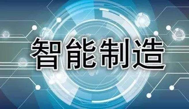 全球首个智能制造服务平台国际标准正式发布