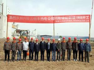 内蒙古新丰AGC储能调频项目正式开工