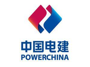 今年前4月中国电建新签合同总额约1873亿元