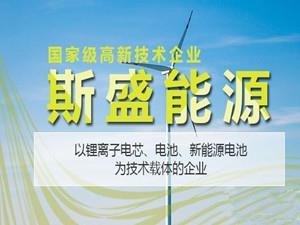 斯盛能源拟募资7500万元投入常德动力电池产业园项目
